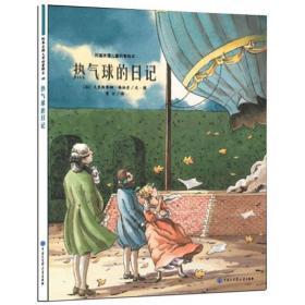阿基米德儿童科普绘本:热气球的日记