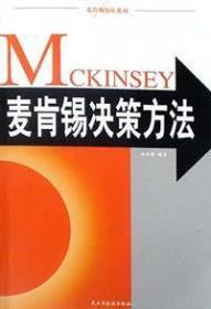麦肯锡决策方法 田方萌 民主与建设出版社 9787801125187