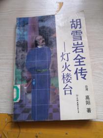胡雪岩全传 灯火楼台  馆藏