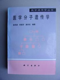 医学分子遗传学(遗传学丛书)