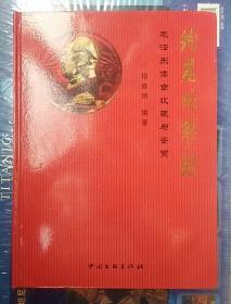 绚丽的彩虹(毛泽东像章收藏与鉴赏)签名本