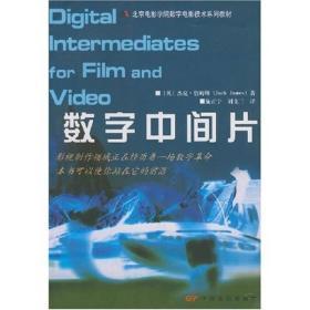 数字中间片 (英)杰克·詹姆斯 中国电影出版社 9787106027629