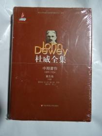 杜威全集中期著作第五卷