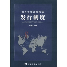 海外主要证券市场发行制度