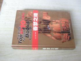 中文原版 春梦之结.亨利·米勒