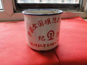 荣获全国模范职工之家纪念搪瓷茶缸--1993沈阳机车车辆厂,品相自定