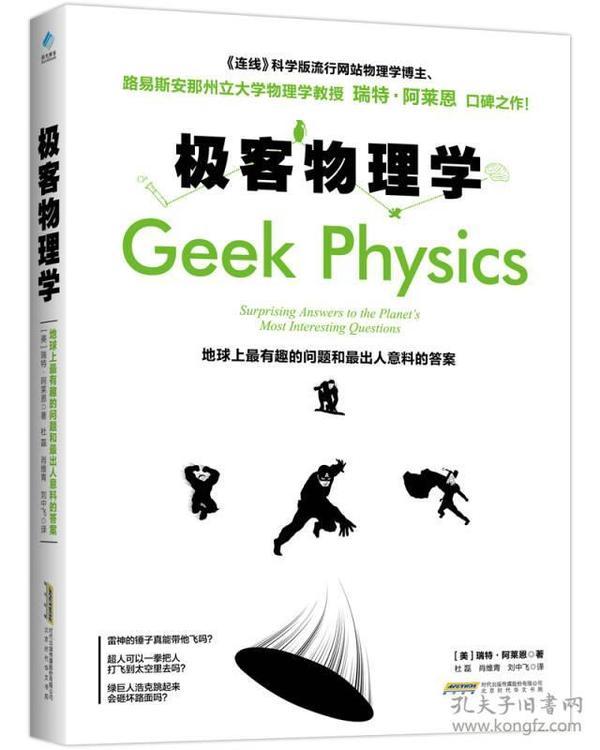 极客物理学 : 地球上最有趣的问题和最出人意料的答案