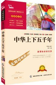 中华上下五千年 彩插励志版  语文新课标必读无障碍阅读