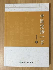 中医觉悟一言 9787117230421