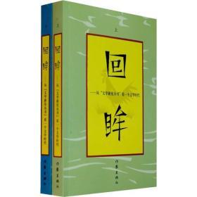 """回眸(上下):从""""文学新星丛书""""看一个文学时代"""