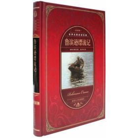 世界名著阅读经典--鲁滨逊漂流记(精装)