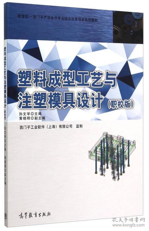 塑料成型工艺与注塑模具设计(职校版)