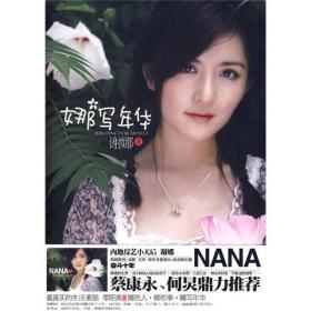 正版娜写年华谢娜上海文艺出版社9787545201901