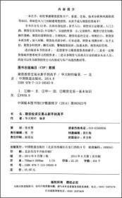 【二手包邮】期货投资交易从新手到高手 华天财经 中国铁道出版社