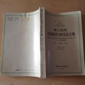 理工院校外语教学与研究论文集
