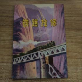 军事科技知识普及丛书  铁路抢修  A14.3.15W
