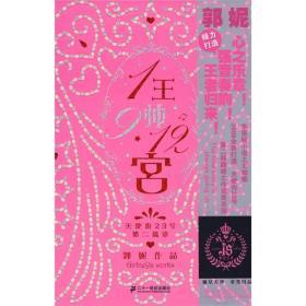 【正版书籍】1王9帅12宫