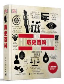 DK历史百科(全彩)