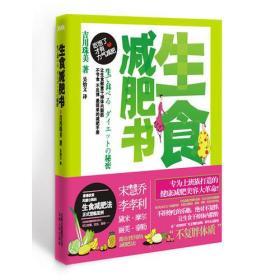 生食减肥书(全亚洲畅销20万册,数十万人体验口碑力量,宋慧乔、李孝利、黛米?摩尔、丽芙?泰勒都在使用的健康减肥法)