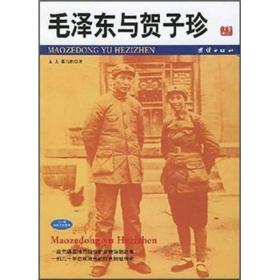 毛泽东与贺子珍