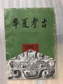 华夏考古1996.1