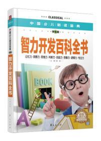 中国少儿必读金典:智力开发百科全书(彩色金装大全)(学生版)