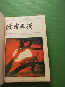 读者文摘(1983年1-12期)原书自制合订,见图