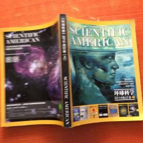 环球科学 2014年 合订本 1-6 上册
