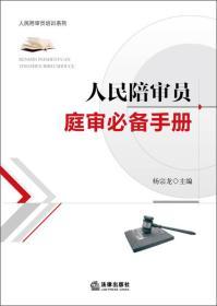 人民陪审员庭审必备手册 杨宗龙 法律出版社 1900年01月01日 9787511844002
