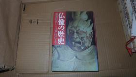 仏像の歴史 飛鳥时代から江户时代まで 日文原版