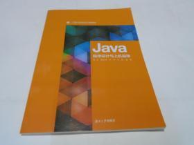 JAVA程序设计与上机指导 (2018年版)