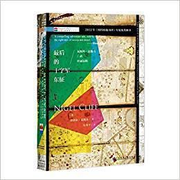 最后的十字军东征 瓦斯科 达伽马的壮丽远航(精装 全一册)