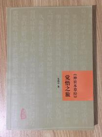 《神农本草经》觉悟之旅 9787117207744