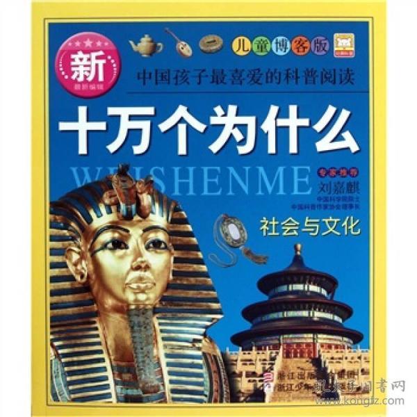 新十万个为什么 社会与文化 幼狮文化 浙江少年儿童出版社 9787534262869