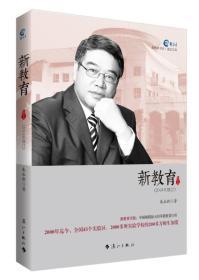 新教育(2014年修订)
