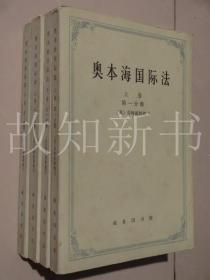奥本海国际法: 第一分册(上下卷) 第二分册(上下卷) 全4册  (正版现货)
