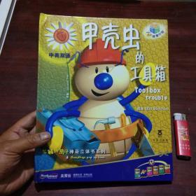 甲壳虫的工具箱 (大16开图册)(忙碌的虫子神奇立体书系列)(中英文对照)