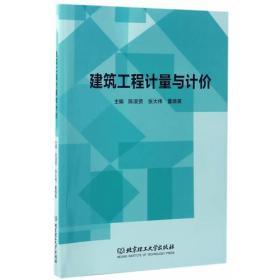 建筑工程计量与计价 陈淑贤、张大伟、董晓英 北京理工大学