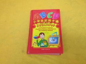 小学生实用卡通英汉词典(侧面有旧痕迹)