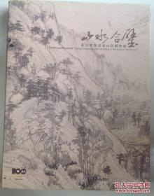 山水合璧:黄公望与富春山居图特展(全新正版)