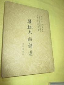 中国古典文学读本丛书:汉魏六朝诗选【老版.竖体繁版】