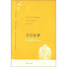 圣经故事 美 马克斯威尔 Maxwell A. 杨佑方 上海译文出版社 9787532741991