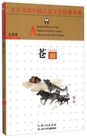 百年百部中国儿童文学经典书系:苍狼