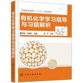 有机化学学习指导与习题解析(董宪武)