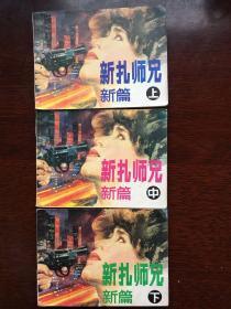 电视连环画《新扎师兄》全3册.岭南美术出版社