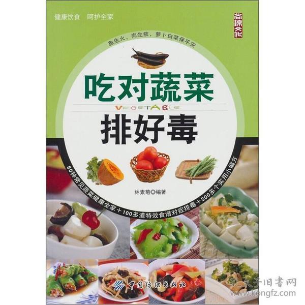 吃对蔬菜排好毒