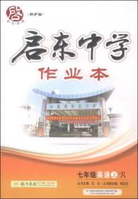 启东系列·启东中学作业本:七年级英语(上 R 2015年秋季使用)