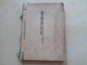 (秦始皇秘史)手稿本 茅冥家攥 一厚册 全一套