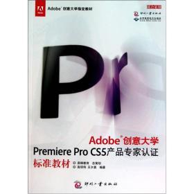 Adobe创意大学Premiere Pro CS5产品专家认证标准教材
