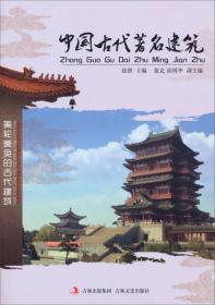 中国文化知识文库--中国古代著名建筑